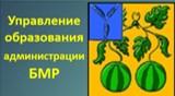Управление образования администрацииБМР